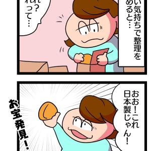 234話 海外子育て!日本人学校のバザーイベントが憂鬱…だけど日本製品が癒しに?!