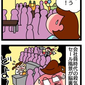 235話 海外子育て!大嫌いな日本人学校のバザーイベントにいざ出陣!