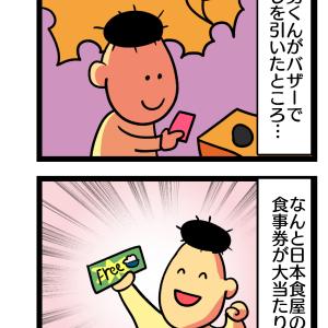 238話 海外子育て!行きたくなかった日本人学校のバザーで長男がまさかの大健闘?