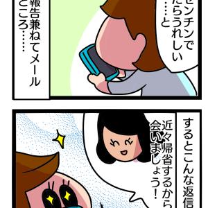 286話 スペイン語の救世主?日本で習ったスペイン語の先生にコンタクトをとる