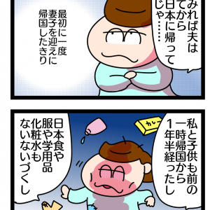 337話 海外駐在生活!長期休暇を使って久しぶりに家族で日本へ一時帰国!