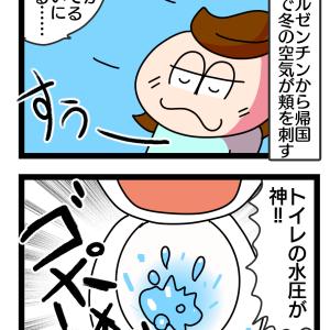 339話 海外駐在生活!日本へ二度目の一時帰国でもやっぱり感動するカルチャーギャップ