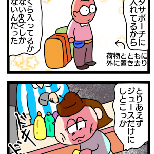 341話 海外駐在生活!一時帰国で日本の空港のコンビニ爆買いを阻止された理由