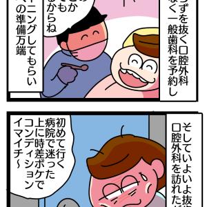 344話 海外駐在生活から一時帰国中!日本で親知らずを抜きに準備万端で口腔外科へ