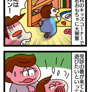 346話 海外駐在生活から一時帰国中!日本の耳鼻科で子供たちの耳掃除をしにいったよ前編