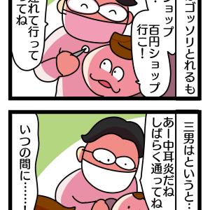 347話 海外駐在生活から一時帰国中!日本の耳鼻科でこどもたちの耳掃除をしにいったよ後編