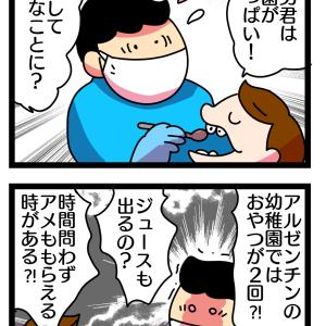 348話 カルチャーショック?日本の歯医者さんを凍らせたアルゼンチンの幼稚園事情とは