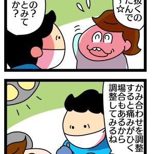 350話 海外駐在生活!一時帰国中の日本の歯医者で親知らずが思わぬ形でいったん解決してしまう