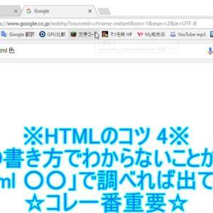 [初心者向け(のつもり)]htmlの作り方
