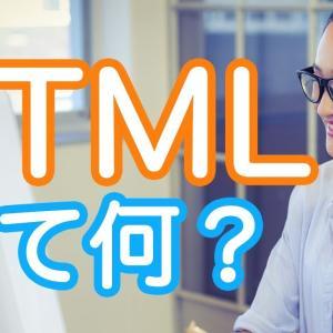 90秒で分かる超初心者のためのHTMLって何?   スナックコース   ShareWis [シェアウィズ]