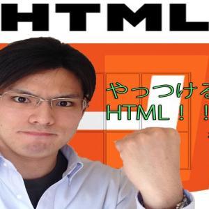 【初心者講座】基本的なHTML#5