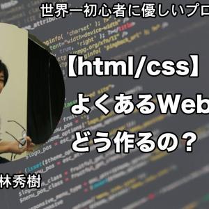【html/css】#1 よくあるWebページ、結局どう作るの?【初心者向け】   世界一初心者にわかりやすいプログラミングシリーズ