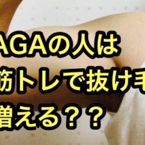 AGAの人は筋トレすると抜け毛は増えるのか【検証シリーズ】