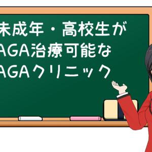 【若ハゲ必見】未成年・高校生でもAGA治療できるクリニック