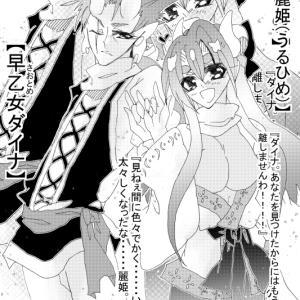 """""""■お姫様の事情■"""""""