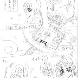■華桜蘭姫の修行日記■