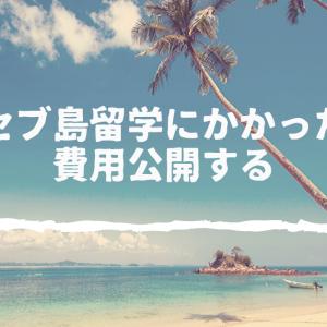 【請求書】セブ島留学6週間にかかった費用と生活を紹介