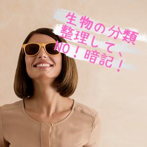 """【中・高】""""生物の分類"""":暗記じゃないよ!整理しよう!"""