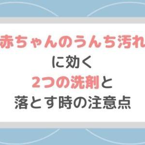 赤ちゃんのうんち汚れに効く2つの洗剤と落とす時の注意点