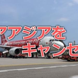 エアアジアの飛行機キャンセル方法(コロナ編)