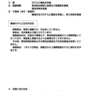 武漢市からの帰国者の一時滞在受け入れについて③