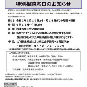新型コロナウイルス感染拡大防止に係る勝浦市の方針について
