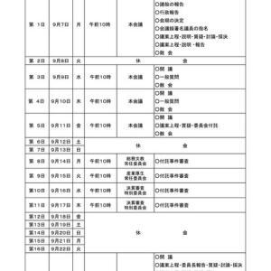 勝浦市議会9月定例会の日程が決まりました