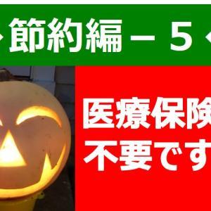 ◆節約編ー5◆ 医療保険の選び方 → 不要です!