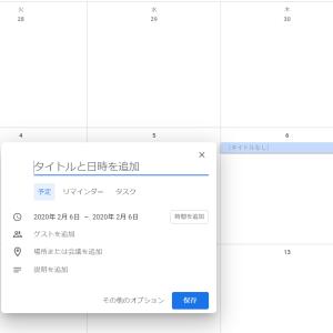Googleカレンダーの使い方 役立つ裏技6選