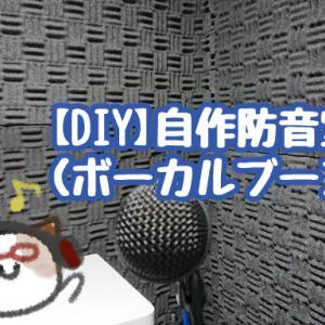 【DIY】賃貸で自作防音室(ボーカルブース)を作りました①導入編