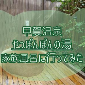 【甲賀温泉】やっぽんぽんの湯「家族風呂」に行ってみた