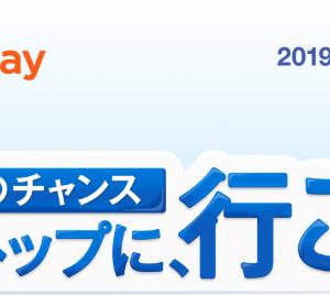 OrigamiPayのミニストップキャンペーン