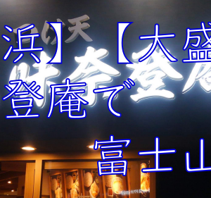 【横浜】【大盛】味奈登庵で富士山盛り