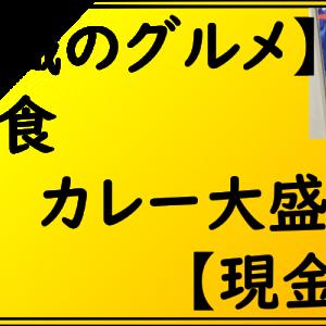 【無職のグルメ】山食 カレー大盛り【現金版】