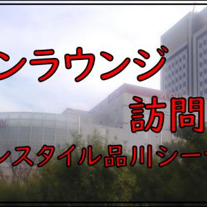 イオンラウンジ訪問記【イオンスタイル品川シーサイド】