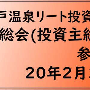 大江戸温泉リート投資法人株主総会(投資主総会)参加録