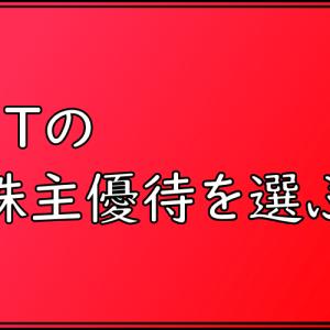 JTの株主優待を選ぶ
