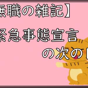 【無職の雑記】緊急事態宣言の次の日