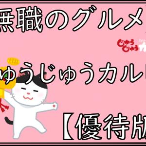 【無職のグルメ】じゅうじゅうカルビ【優待版】