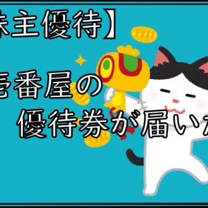 【株主優待】壱番屋の優待券が届いた