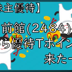 【株主優待】出前館(2484)から優待Tポイント来たー!