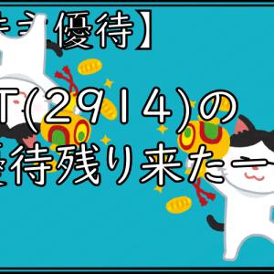 【株主優待】JT(2914)の優待残り来たー!!