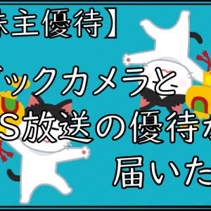 【株主優待】ビックカメラと日本BS放送の優待が来た