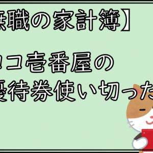 【無職の家計簿】2020年5月分