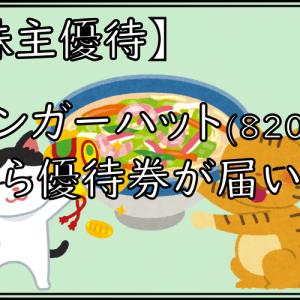 【株主優待】リンガーハット(8200)から優待券が届いた