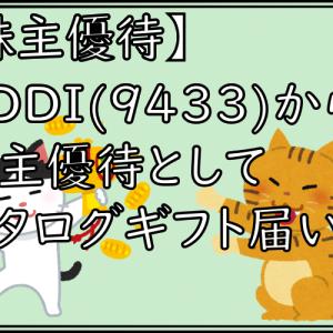 【株主優待】KDDI(9433)から株主優待としてカタログギフトが届いた