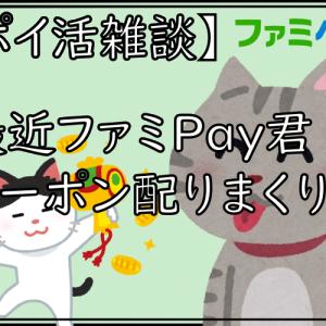 【ポイ活雑談】最近ファミPay君クーポン配りまくり?