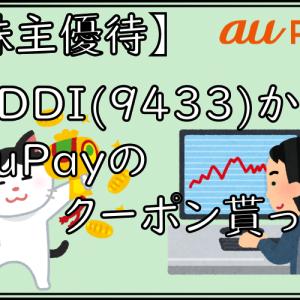 【株主優待】KDDI(9433)からauPayクーポン貰った