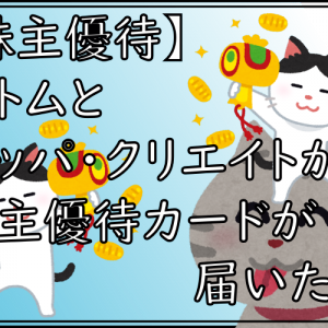 【株主優待】アトムとカッパ・クリエイトから株主優待カードが届いた