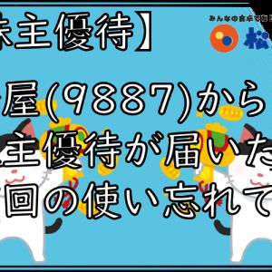 【株主優待】松屋(9887)から株主優待が届いた!前回の使い忘れた